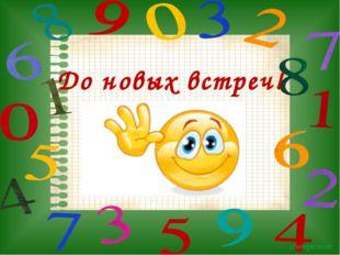 До новых встреч! cherepanova