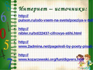 Интернет – источники: http://pulson.ru/odo-vsem-na-svete/poeziya-v-tsifrah-il