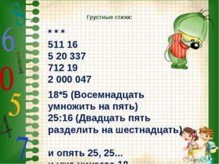 Грустные стихи: * * * 511 16 5 20 337 712 19 2 000 047 * * * 3 8 0 512 16 0