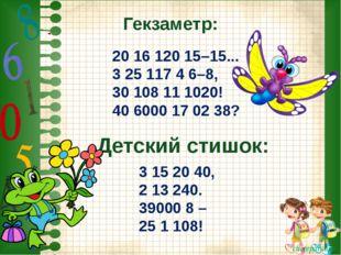 Гекзаметр: 20 16 120 15–15... 3 25 117 4 6–8, 30 108 11 1020! 40 6000 17 02 3