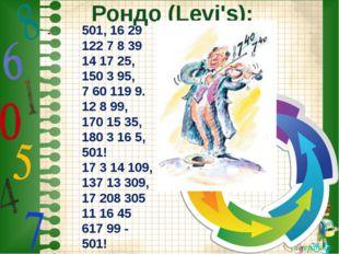 Рондо (Levi's): 501, 16 29 122 7 8 39 14 17 25, 150 3 95, 7 60 119 9. 12 8 99
