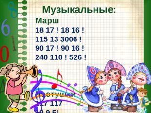 Музыкальные: Маpш 18 17 ! 18 16 ! 115 13 3006 ! 90 17 ! 90 16 ! 240110 ! 526