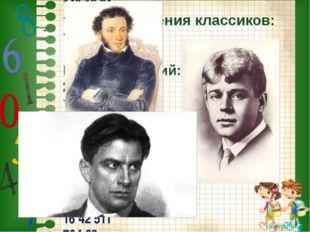 Стихотворения классиков: А.С. Пушкин: 17 30 48 140 10 01 126 138 140 3 501 В.
