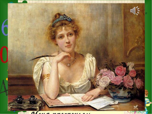 Прочитай следующий цифровой шедевр и попробуй отгадать, стихи какого поэта в...