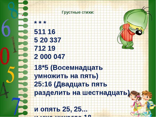 Грустные стихи: * * * 511 16 5 20 337 712 19 2 000 047 * * * 3 8 0 512 16 0...