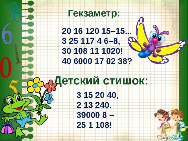 Гекзаметр: 20 16 120 15–15... 3 25 117 4 6–8, 30 108 11 1020! 40 6000 17 02 3...