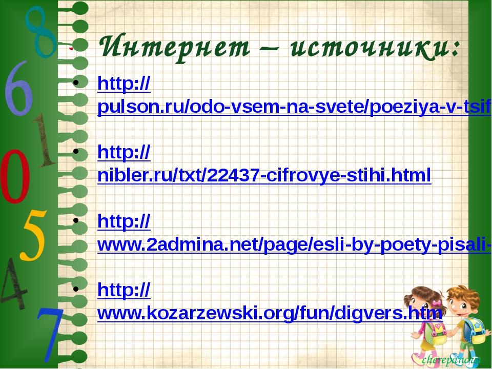 Интернет – источники: http://pulson.ru/odo-vsem-na-svete/poeziya-v-tsifrah-il...
