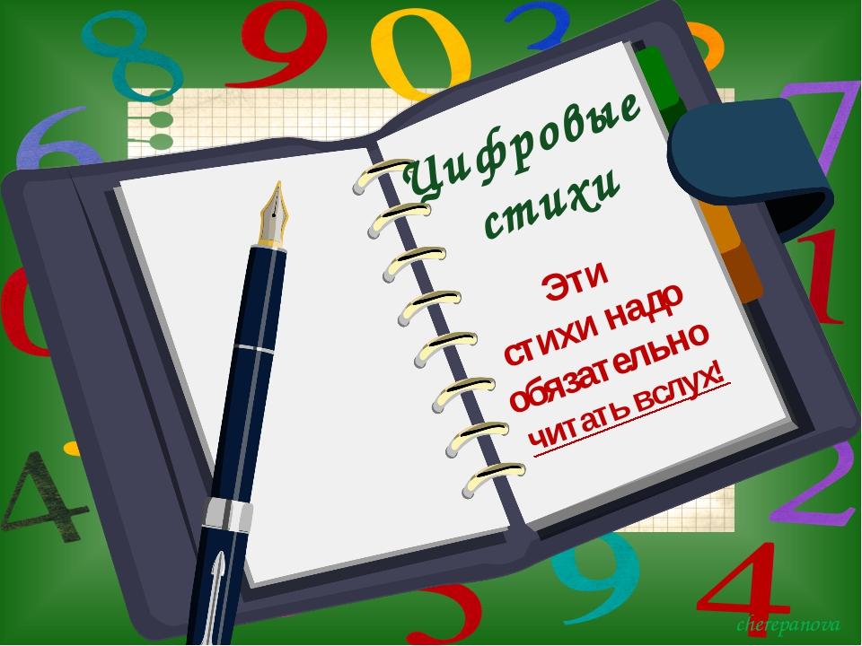 Цифровые стихи Эти стихи надо обязательно читать вслух! cherepanova