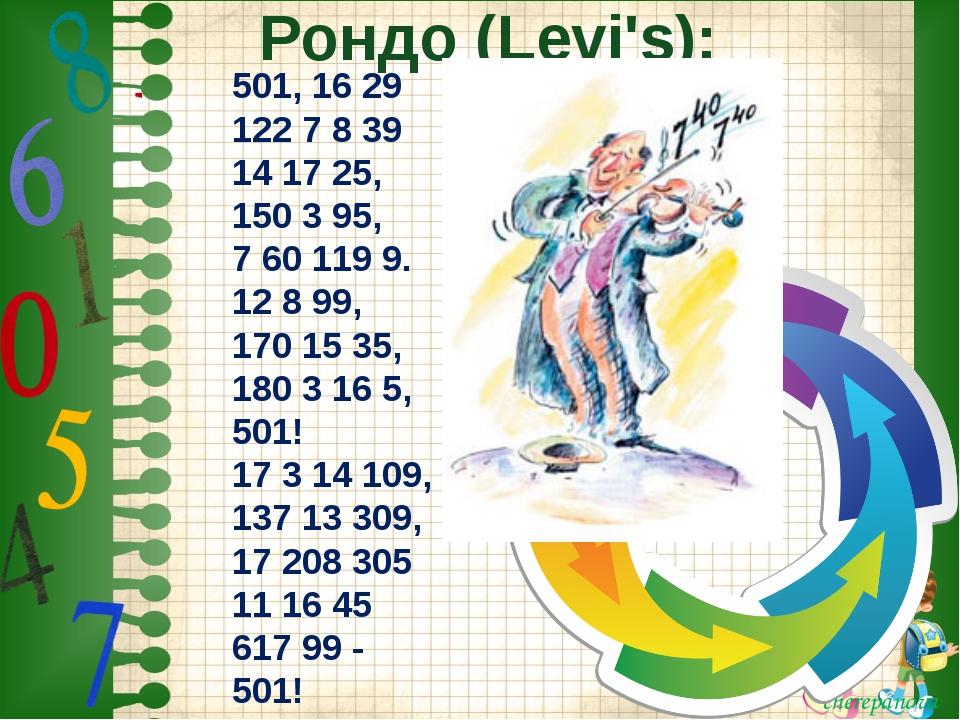 Рондо (Levi's): 501, 16 29 122 7 8 39 14 17 25, 150 3 95, 7 60 119 9. 12 8 99...