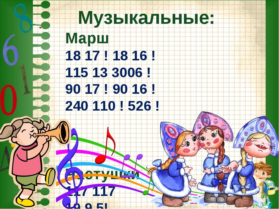 Музыкальные: Маpш 18 17 ! 18 16 ! 115 13 3006 ! 90 17 ! 90 16 ! 240110 ! 526...