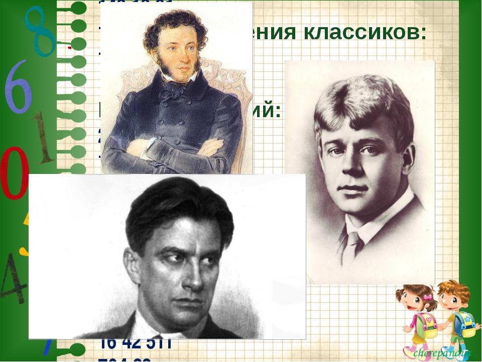 Стихотворения классиков: А.С. Пушкин: 17 30 48 140 10 01 126 138 140 3 501 В....