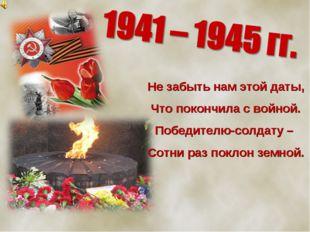 Не забыть нам этой даты, Что покончила с войной. Победителю-солдату – Сотни р