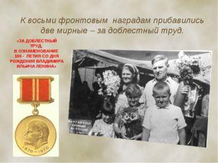 К восьми фронтовым наградам прибавились две мирные – за доблестный труд. «ЗА