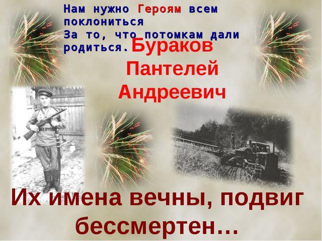 Нам нужно Героям всем поклониться За то, что потомкам дали родиться. Бураков...