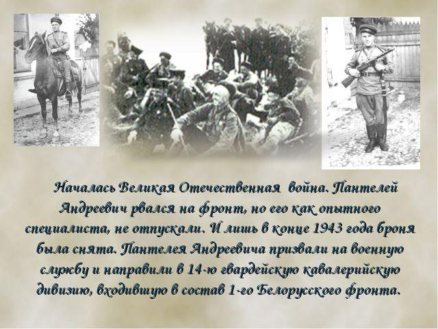 Началась Великая Отечественная война. Пантелей Андреевич рвался на фронт, но...