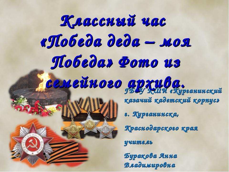 ГБОУ КШИ «Курганинский казачий кадетский корпус» г. Курганинска, Краснодарско...