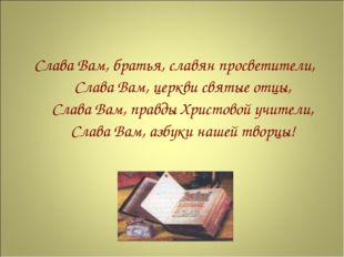 Слава Вам, братья, славян просветители, Слава Вам, церкви святые отцы, Слава