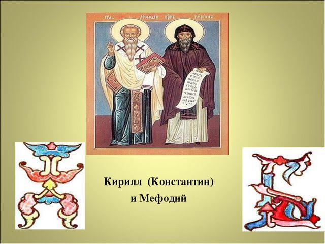 Кирилл (Константин) и Мефодий