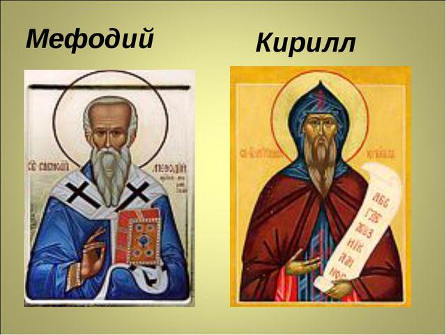 Мефодий Кирилл