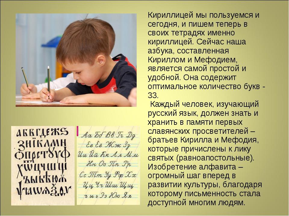 Кириллицей мы пользуемся и сегодня, и пишем теперь в своих тетрадях именно ки...