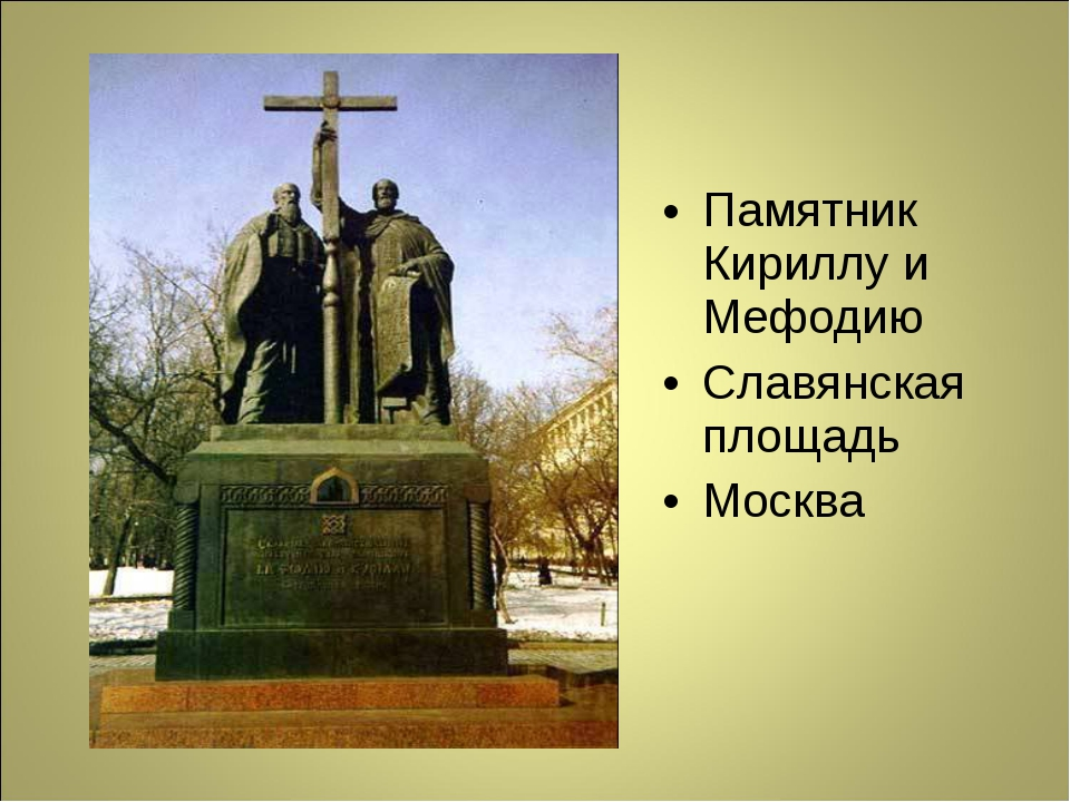 Памятник Кириллу и Мефодию Славянская площадь Москва
