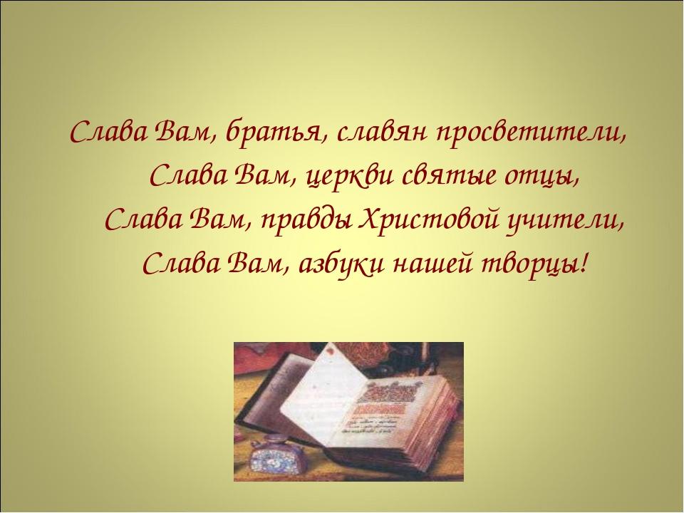 Слава Вам, братья, славян просветители, Слава Вам, церкви святые отцы, Слава...