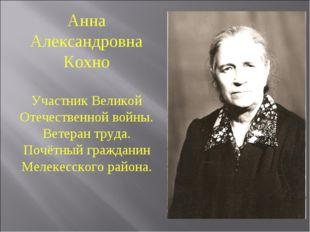 Анна Александровна Кохно Участник Великой Отечественной войны. Ветеран труда.