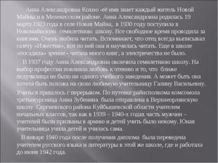 Анна Александровна Кохно -её имя знает каждый житель Новой Майны и в Мелекес