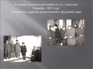 В центре поселка новая майна по ул. Советская 6 ноября 1987 года состоялось о