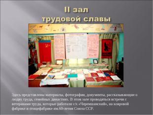 Здесь представлены материалы, фотографии, документы, рассказывающие о людях т