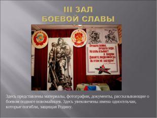 Здесь представлены материалы, фотографии, документы, рассказывающие о боевом