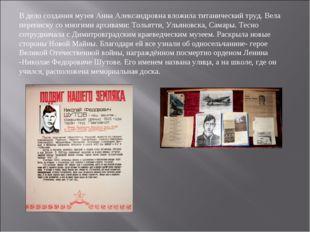 В дело создания музея Анна Александровна вложила титанический труд. Вела пере