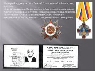 Ее мирный труд и участие в Великой Отечественной войне высоко оценены. Анна А