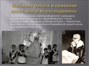После ВОВ поступила в учительский институт, преподавала русский язык и литер