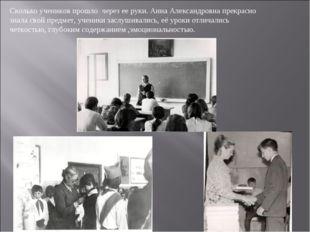 Сколько учеников прошло через ее руки. Анна Александровна прекрасно знала сво