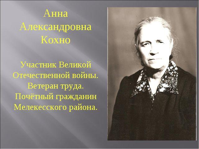 Анна Александровна Кохно Участник Великой Отечественной войны. Ветеран труда....