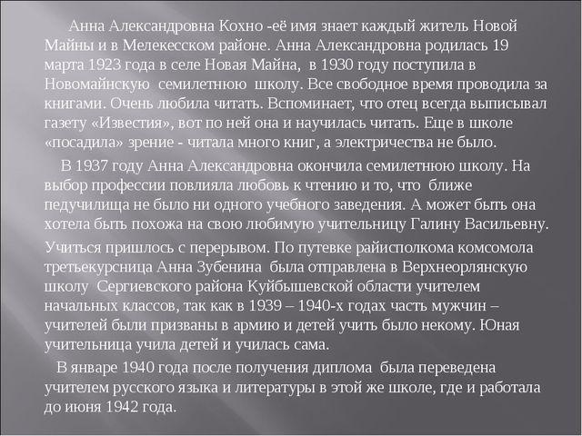 Анна Александровна Кохно -её имя знает каждый житель Новой Майны и в Мелекес...