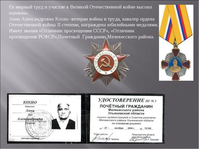 Ее мирный труд и участие в Великой Отечественной войне высоко оценены. Анна А...