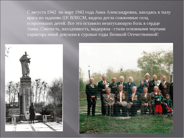С августа 1942 по март 1943 года Анна Александровна, находясь в тылу врага по...