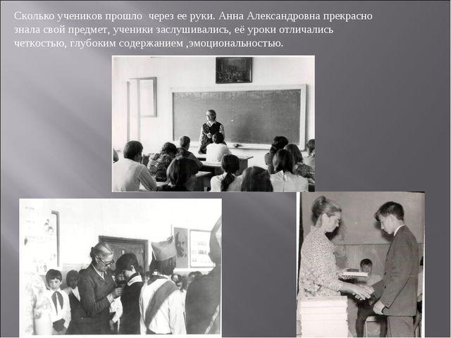 Сколько учеников прошло через ее руки. Анна Александровна прекрасно знала сво...