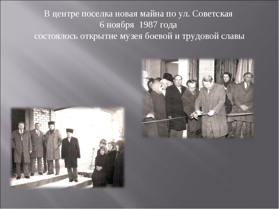 В центре поселка новая майна по ул. Советская 6 ноября 1987 года состоялось о...