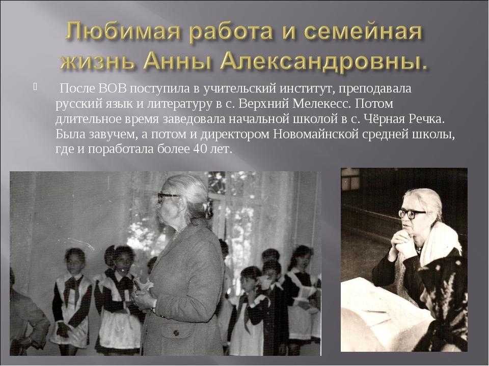 После ВОВ поступила в учительский институт, преподавала русский язык и литер...