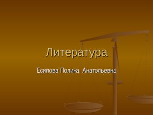 Литература Есипова Полина Анатольевна