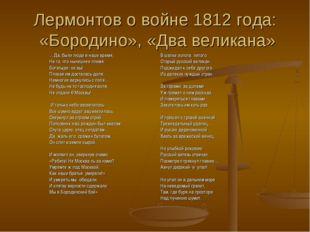Лермонтов о войне 1812 года: «Бородино», «Два великана» В шапке золота литого