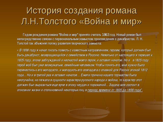 """История создания романа Л.Н.Толстого «Война и мир» Годом рождения романа """"Вой..."""
