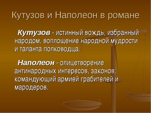 Кутузов и Наполеон в романе Кутузов - истинный вождь, избранный народом, вопл...
