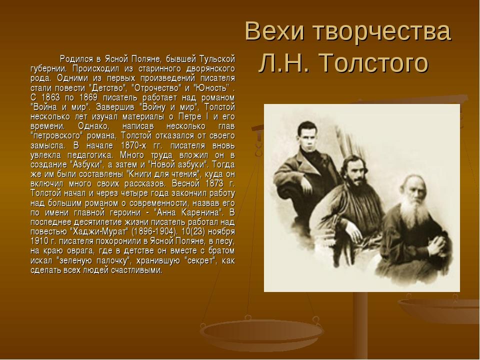 Вехи творчества Л.Н. Толстого Родился в Ясной Поляне, бывшей Тульской губерни...