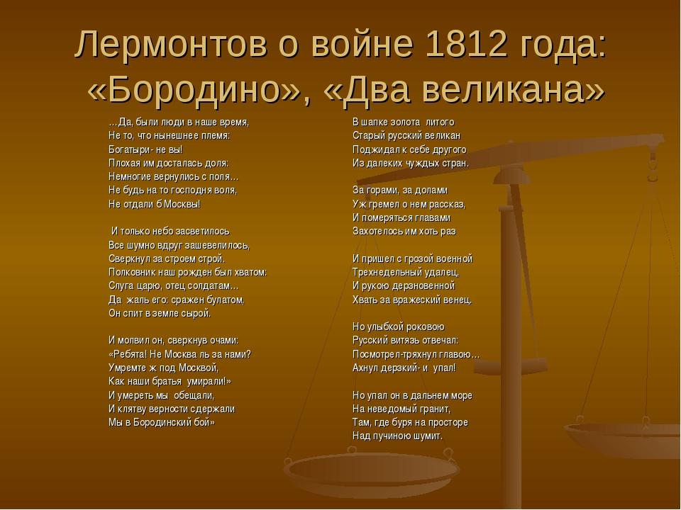 Лермонтов о войне 1812 года: «Бородино», «Два великана» В шапке золота литого...