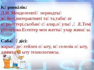 Көрнекілік: Д.И. Менделеевтің периодтық жүйесі,интерактивті тақта,табиғат кө