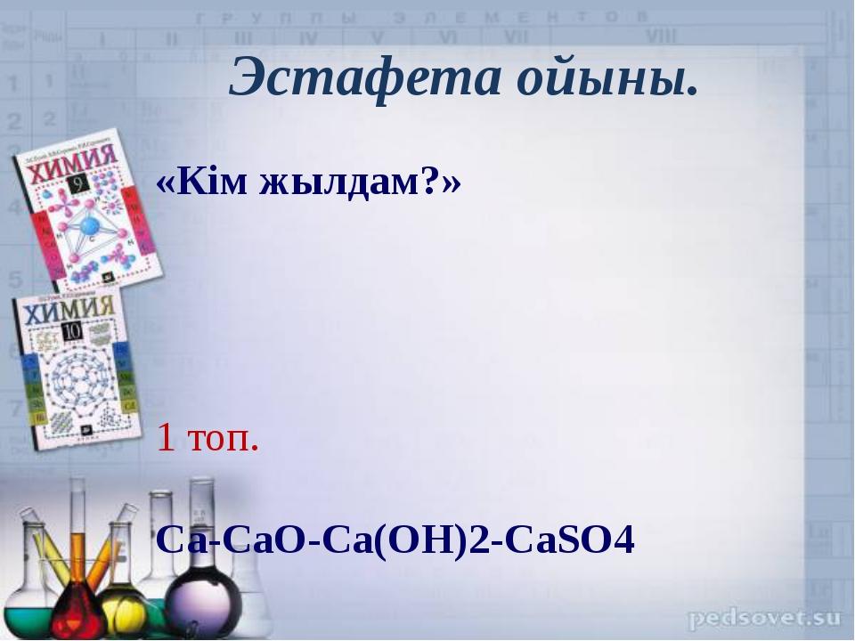 Эстафета ойыны. «Кім жылдам?» 1 топ. Са-СаО-Са(OH)2-CaSO4 2 топ S-SO3-H2SO4-...